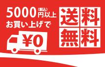 5000円(税込)以上お買い上げで送料無料