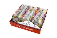 彩の国ふくふくせんべい(3,000円)