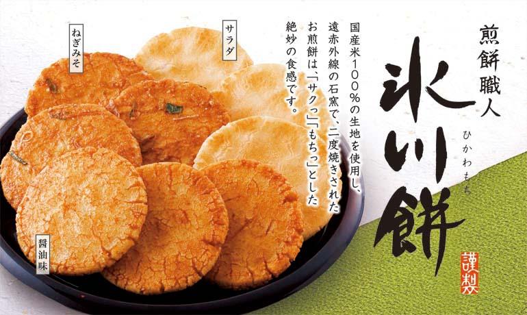 袋物 氷川餅