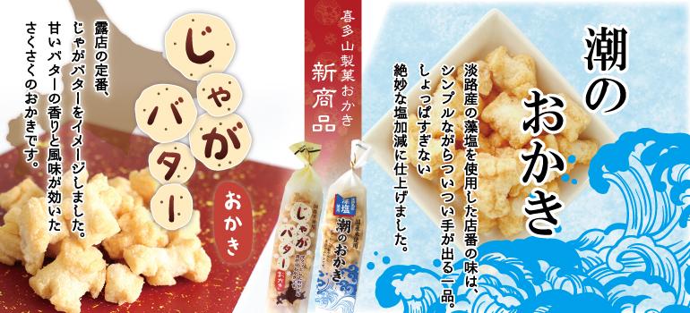 喜多山製菓のおかき